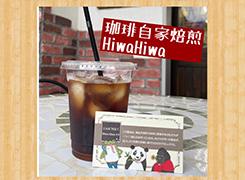 HiwaHiwa