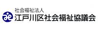 江戸川区社会福祉協議会