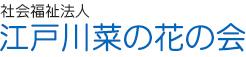 社会福祉法人 江戸川菜の花の会