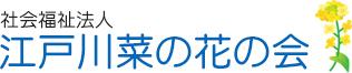 社会福祉法人江戸川菜の花の会オフィシャルホームページ
