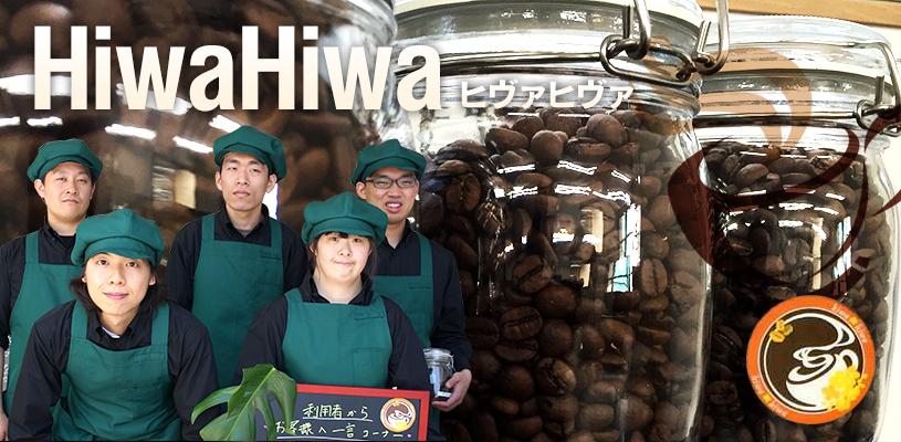 江戸川かもめ第三事業所 Hiwa Hiwa(就労支援B型)