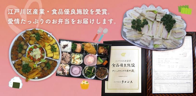 江戸川区産業・食品優良施設を受賞。愛情たっぷりのお弁当をお届けします。