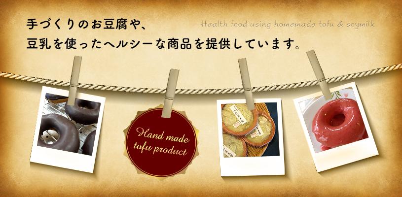 手づくりのお豆腐や、豆乳を使ったヘルシーな商品を提供しています。