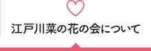 江戸川菜の花の会について