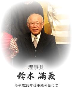 理事長 鈴木 滿義