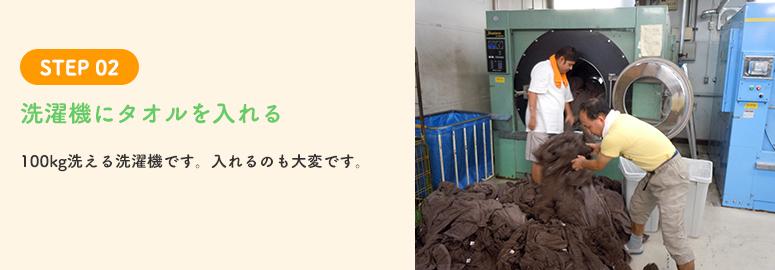 STEP2 洗濯機にタオルを入れる