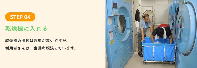 STEP4 乾燥機に入れる