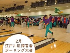 2月 江戸川区障がい者ボーリング大会
