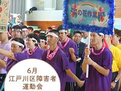 6月 江戸川区障がい者運動会