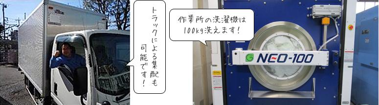 トラックによる集配も可能です! 作業所の洗濯機は100kg洗えます!