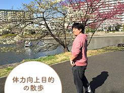 体力向上目的の散歩