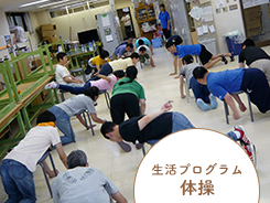 生活プログラム 体操