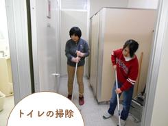 トイレの掃除